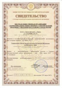 Свидетельство о государственной регистрации ТОС Краснова Минюст
