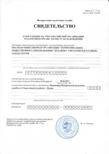 Свидетельство о государственной регистрации ТОС Краснова ФНС