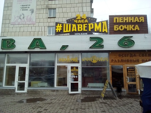 Пермь Солдатова 26 Шаверма 24 часа