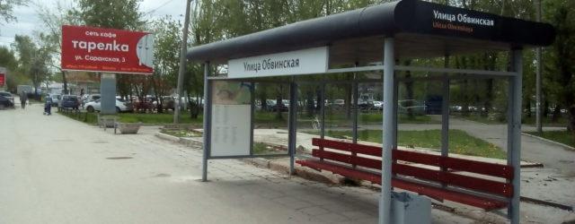Пермь улица Куйбышева новая остановка Обвинская