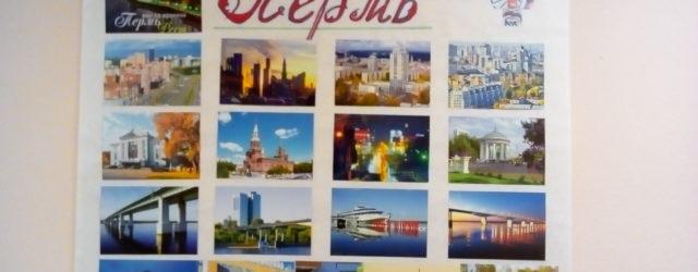 Стенгазета к Дню города Перми