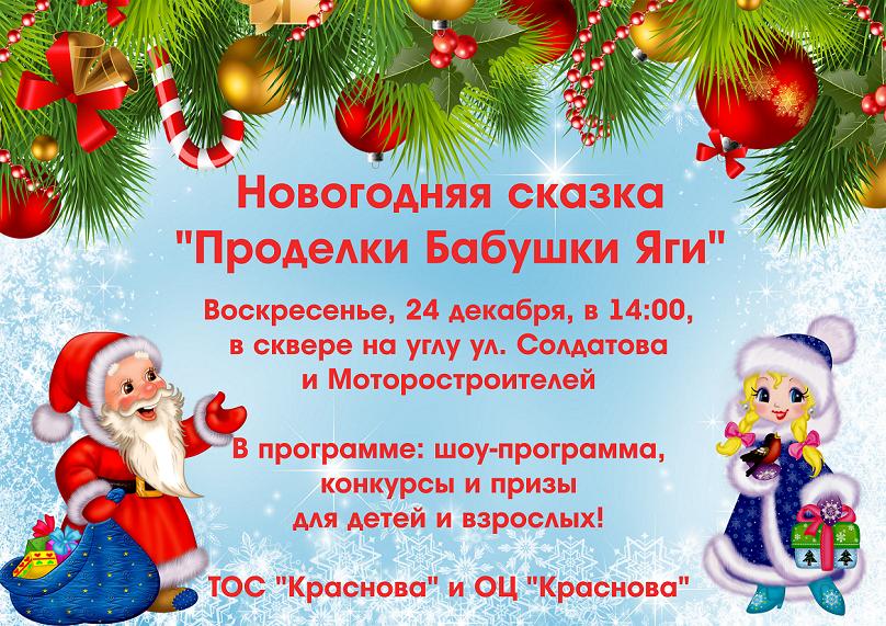 Объявление о новогоднем празднике